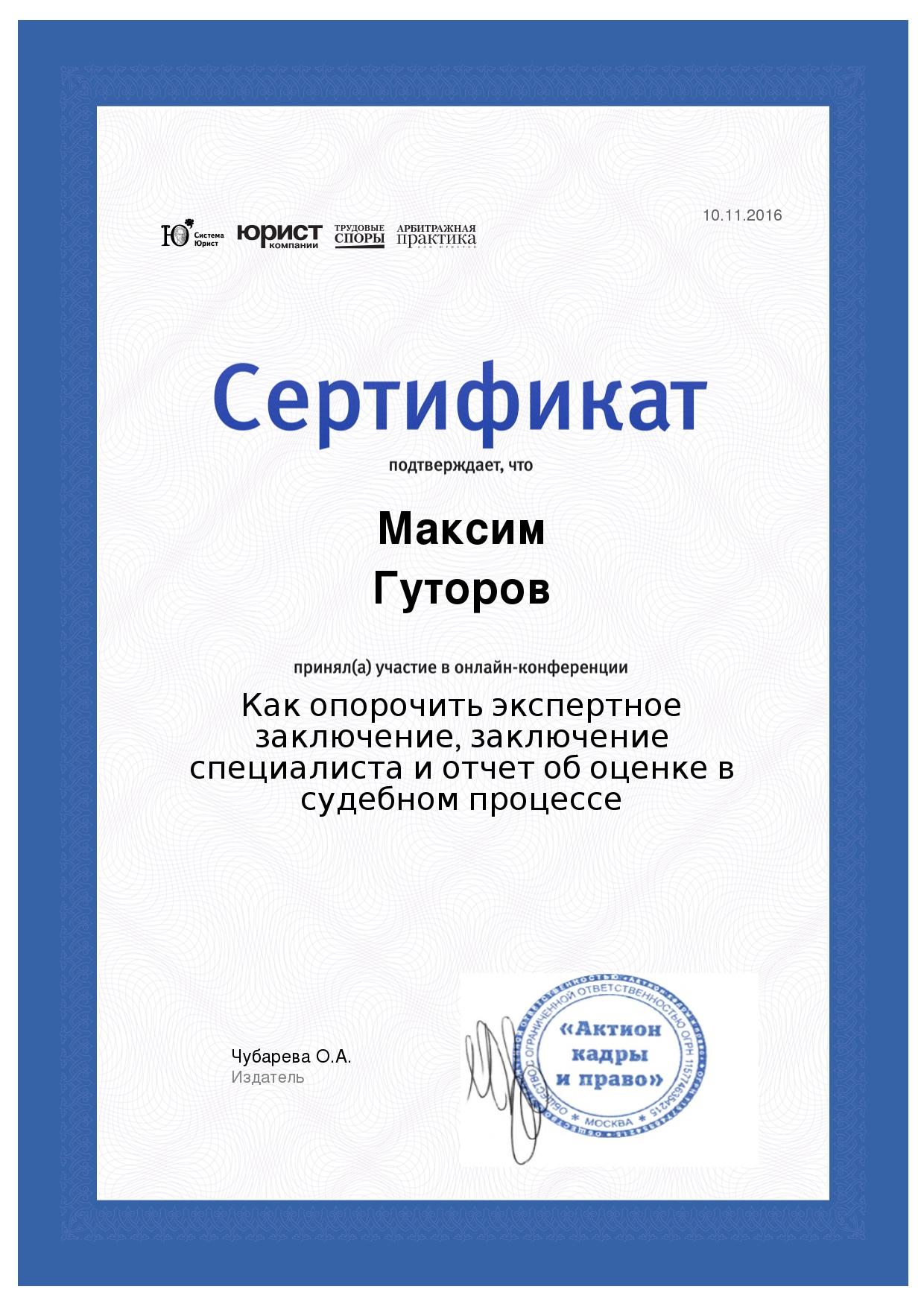 Адвокат Гуторов М.С. - 0008