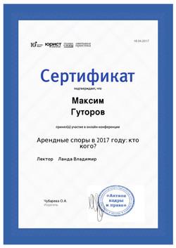 Адвокат Гуторов М.С. - 0024