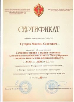 Адвокат Гуторов М.С. - 0030