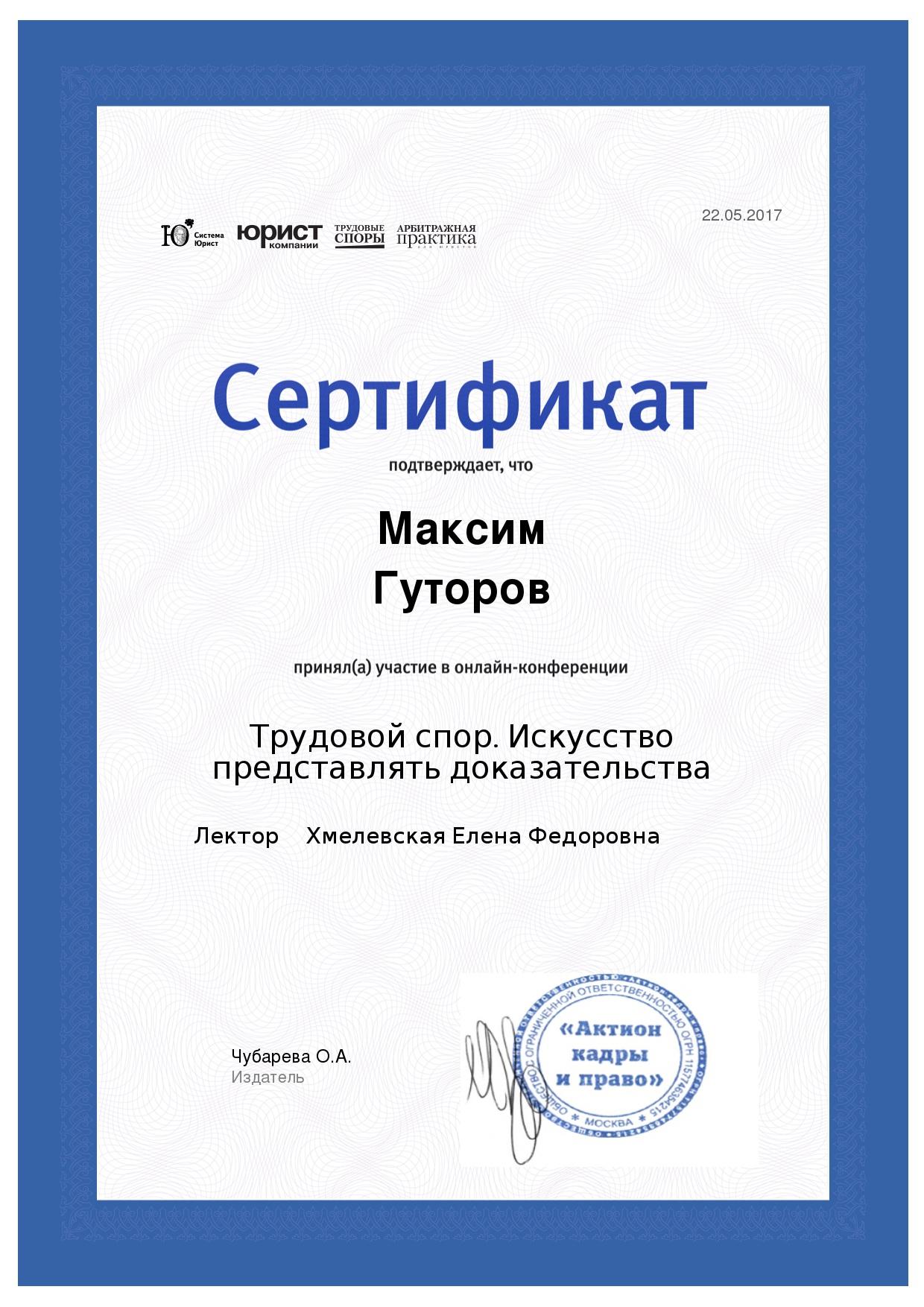 Адвокат Гуторов М.С. - 0026