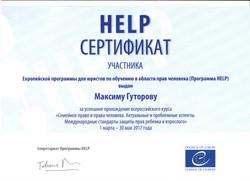 Адвокат Гуторов М.С. - 0031