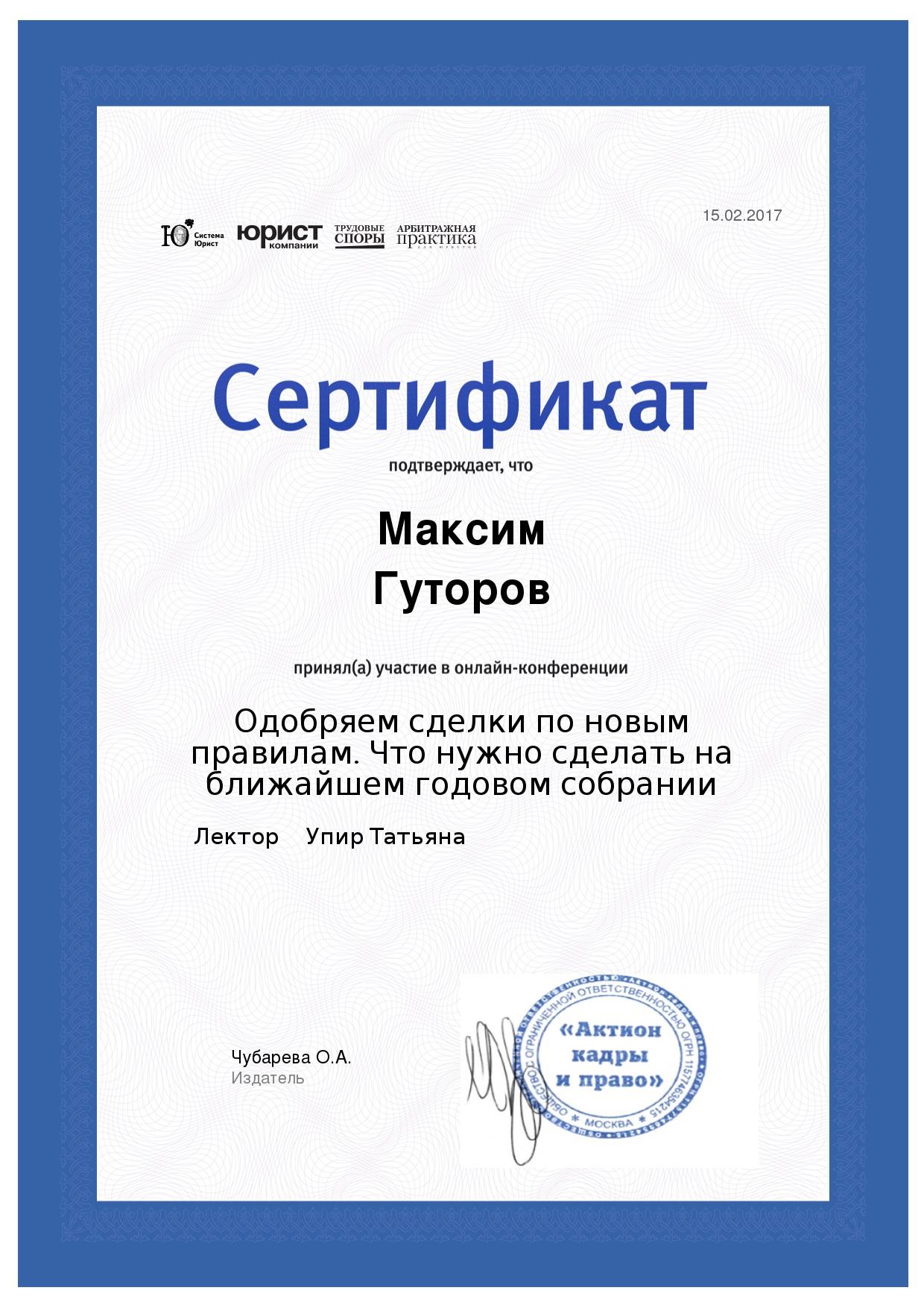 Адвокат Гуторов М.С. - 0018