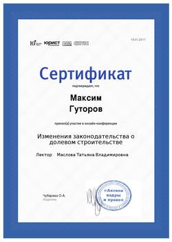 Адвокат Гуторов М.С. - 0012