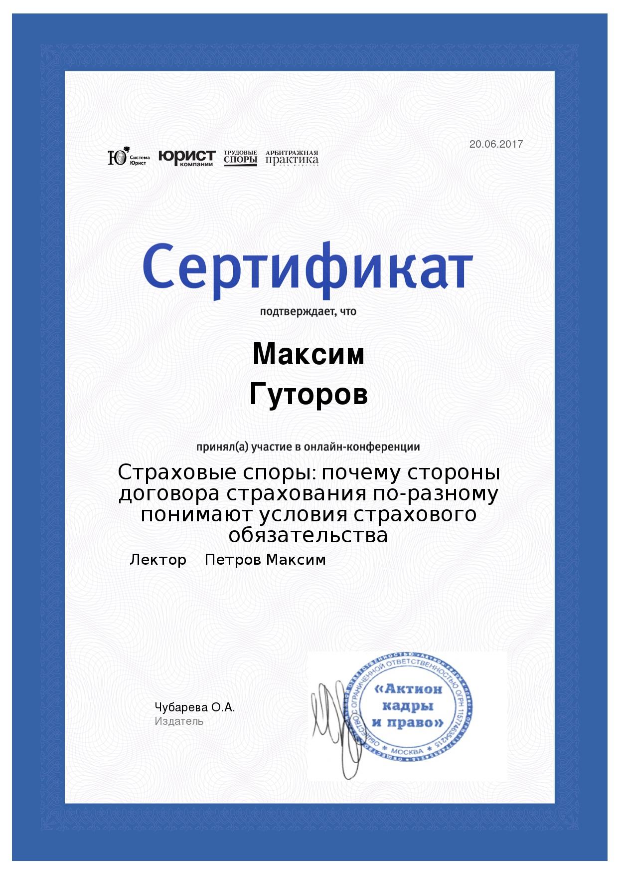 Адвокат Гуторов М.С. - 0033
