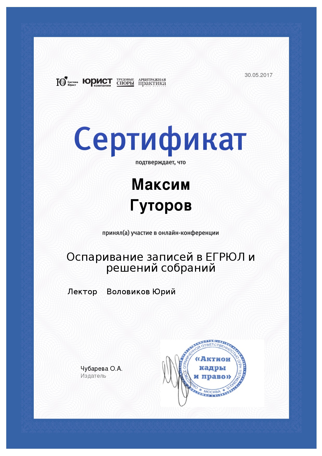 Адвокат Гуторов М.С. - 0029