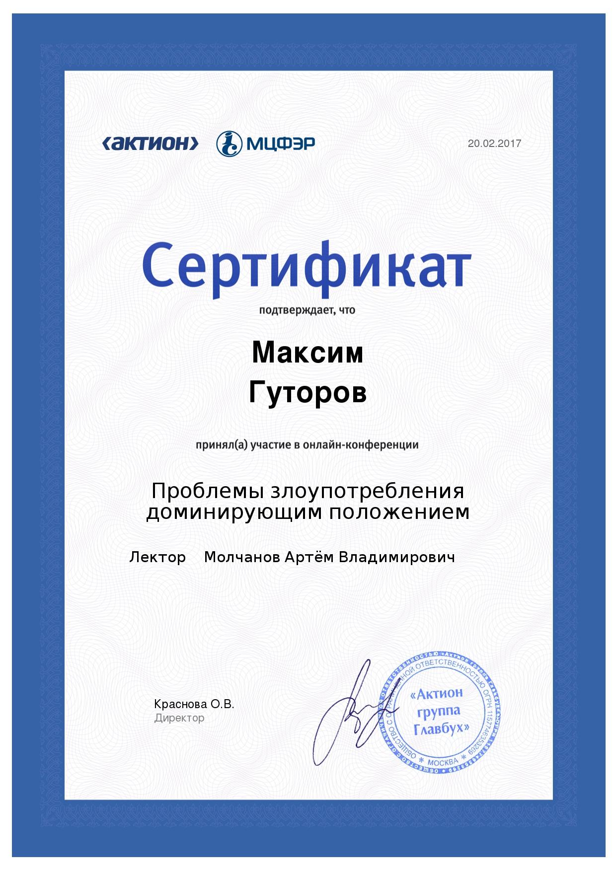 Адвокат Гуторов М.С. - 0019