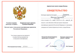 Адвокат Гуторов М.С. - 0002