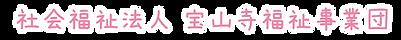 社会福祉法人 宝山寺福祉事業団2.png