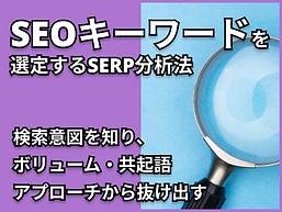 SEOキーワードを選定するSERP分析法