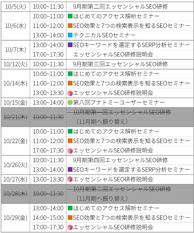 calendar-202110.png