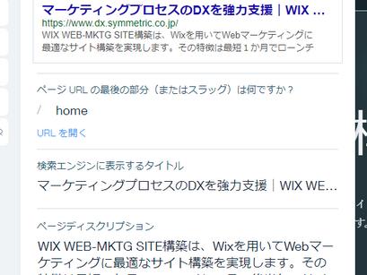 Wix無料プランでSEO対策をする方法