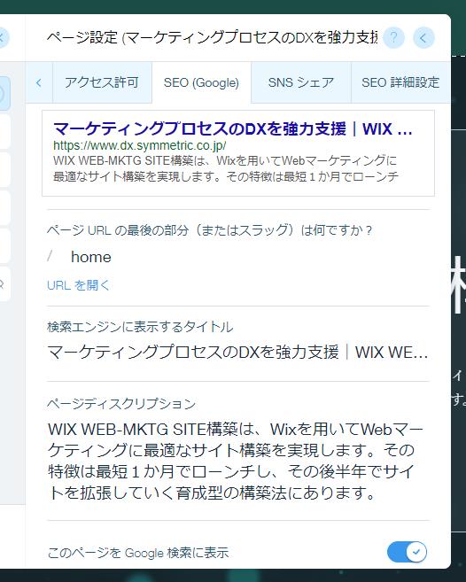Wixのタイトル・ディスクリプション設定