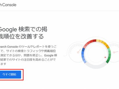 WixでGoogleサーチコンソールを設定するには?