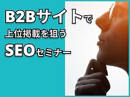 B2BBサイトで上位掲載を狙うSEOセミナー