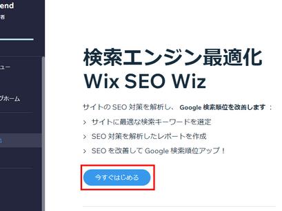 WixでGoogleにサイトを提出する方法