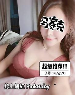 【PT】子恩.jpg