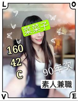【11-19】菜菜子.jpg