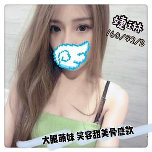 【14-19】婕琳.jpg