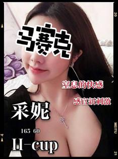 【20-02】采妮.jpg