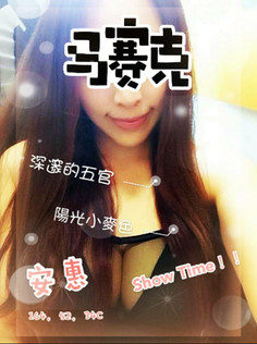 【24-04】安惠.jpg