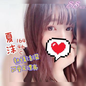 【PT】夏沫.jpg