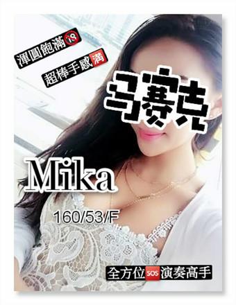 【14-21】Mika.jpg