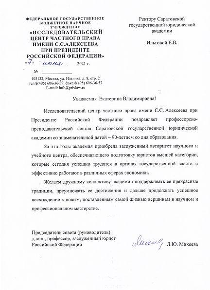 Михеева поздравление.jpg