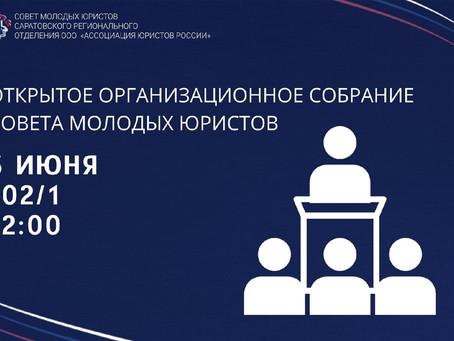 Открытое организационное собрание Совета молодых юристов