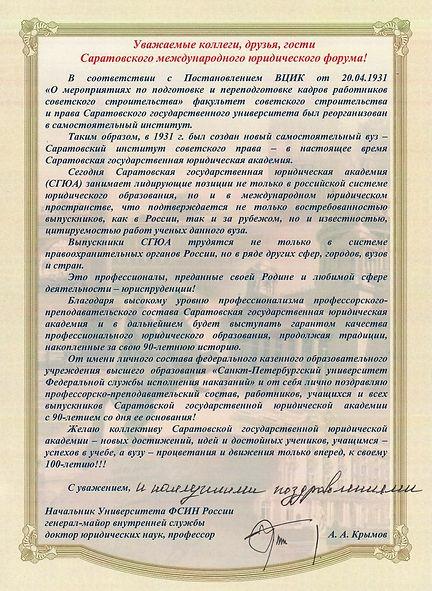 Крымов поздравление.jpg