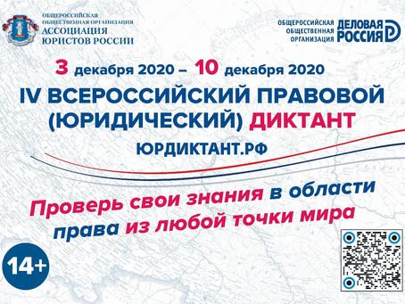 IV Всероссийский Правовой диктант-2020