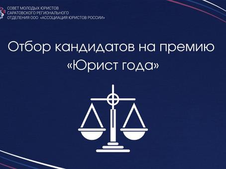 соискание высшей юридической премии РФ «Юрист года»