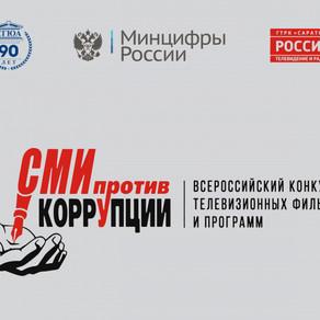 Руководитель Центра принял участие во всероссийском журналистском конкурсе