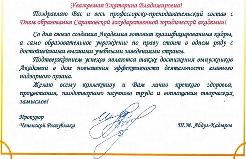 Абдул-Кадыров поздравление.jpg