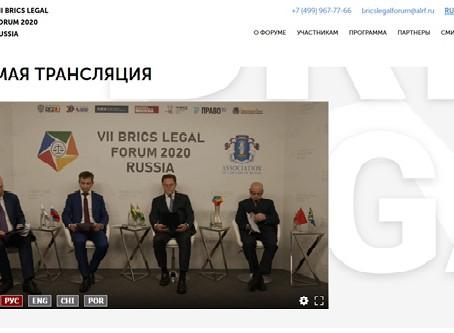 В Москве стартовал VII Юридический форум стран БРИКС