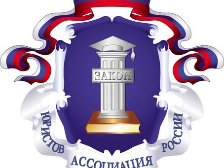 Реготделение АЮР совместно с СГЮА запустило проект «Юристы – детям»