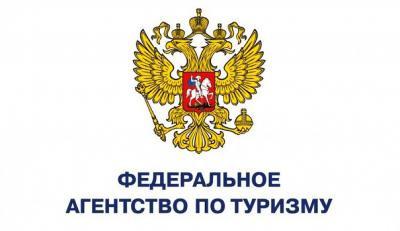 Концепцию нового закона России о туризме разработают до конца года
