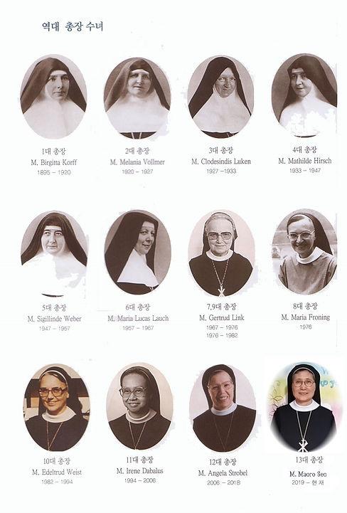 수녀회-역대-총장님들.jpg