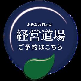 経営道場_おきなわひの丸