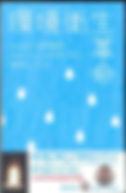環境衛生革命(13年1月発売).jpg