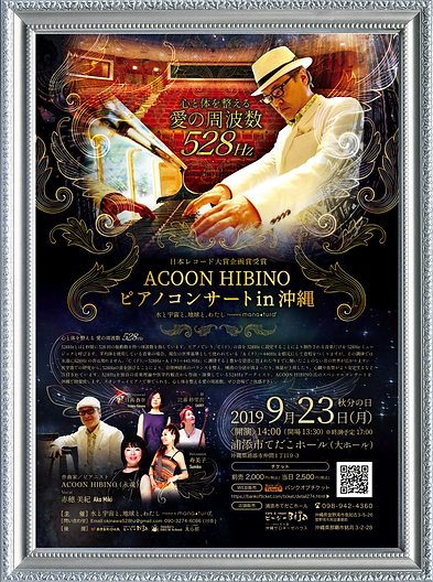 9.23 ACOON HIBINO 528Hz