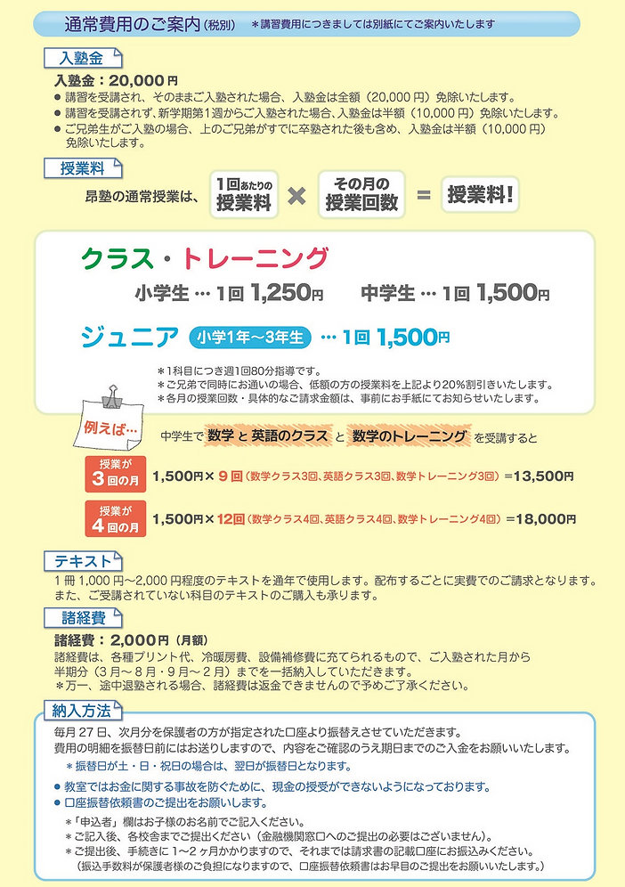 パンフレットP3_edited.jpg