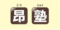 昂塾ーブランドマーク.jpg