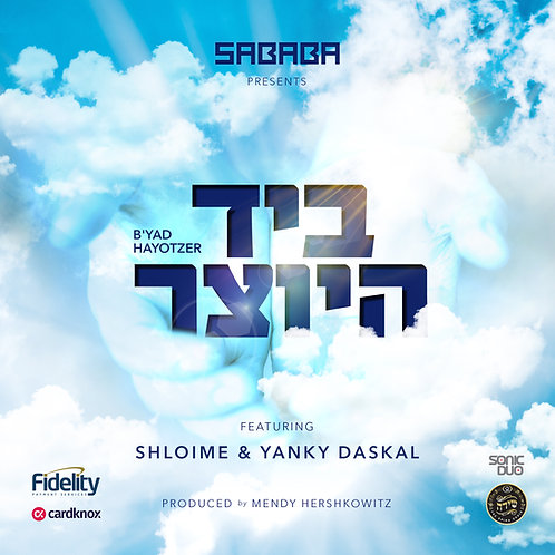 B'yad Hayotzer - Karaoke