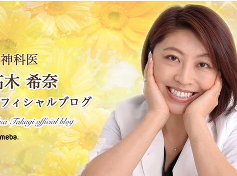 Dr Kina TAKAGI, sassy Psychiatrist かっこいい女性精神科医