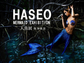HASEO 「人魚展」