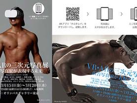 PhotoMovers 「VR・ARの三次元写真展」~広告写真家が表現する未来~