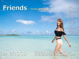 Friends -フミさん追悼写真展-