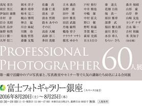 富士フォトギャラリー銀座オープニング写真展のお知らせ