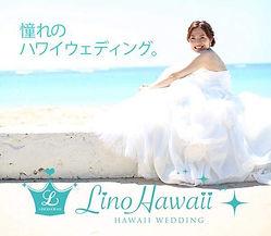 LINOHAWAII