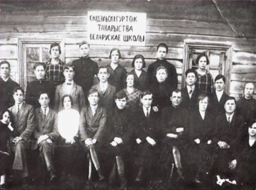 Кружок «Товарищества белорусской школы»